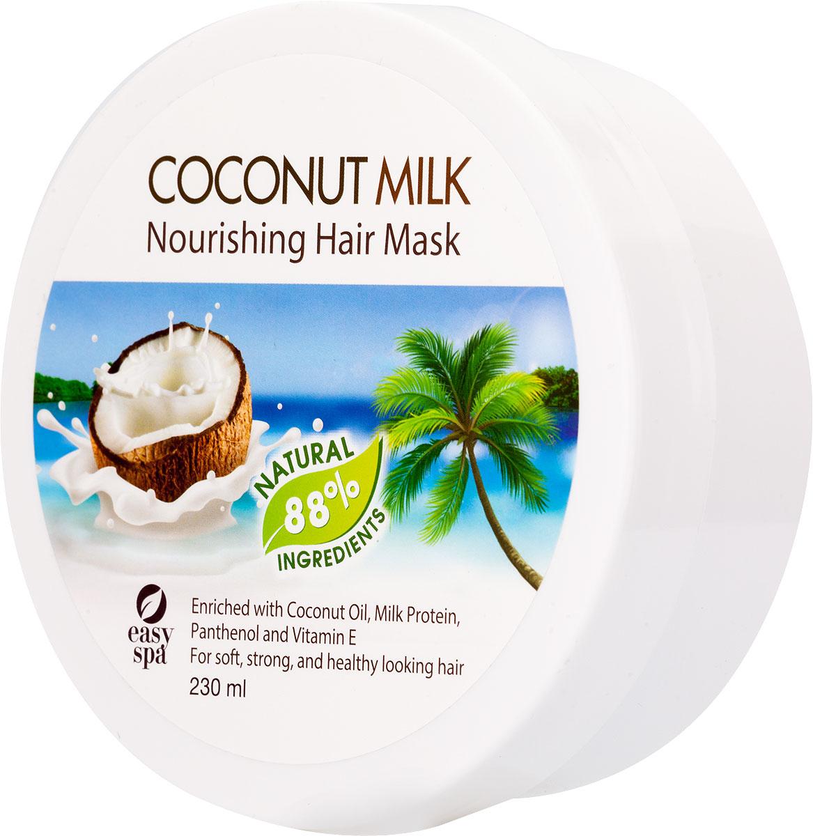 Easy Spa Маска питательная для волос Coconut Milk, 230 мл64256Маска для волос с натуральными ингредиентами и восхитительным ароматом кокоса. Питательная формула, обогащенная маслом кокоса и молочным протеином глубоко увлажняет волосы и придает им силу, предотвращает появление секущихся кончиков и облегчает расчесывание. Благодаря пантенолу и витамину Е волосы становятся гладкими, мягкими и послушными, выглядят более блестящими и здоровыми.Не содержит парабены и феноксиэтанол.