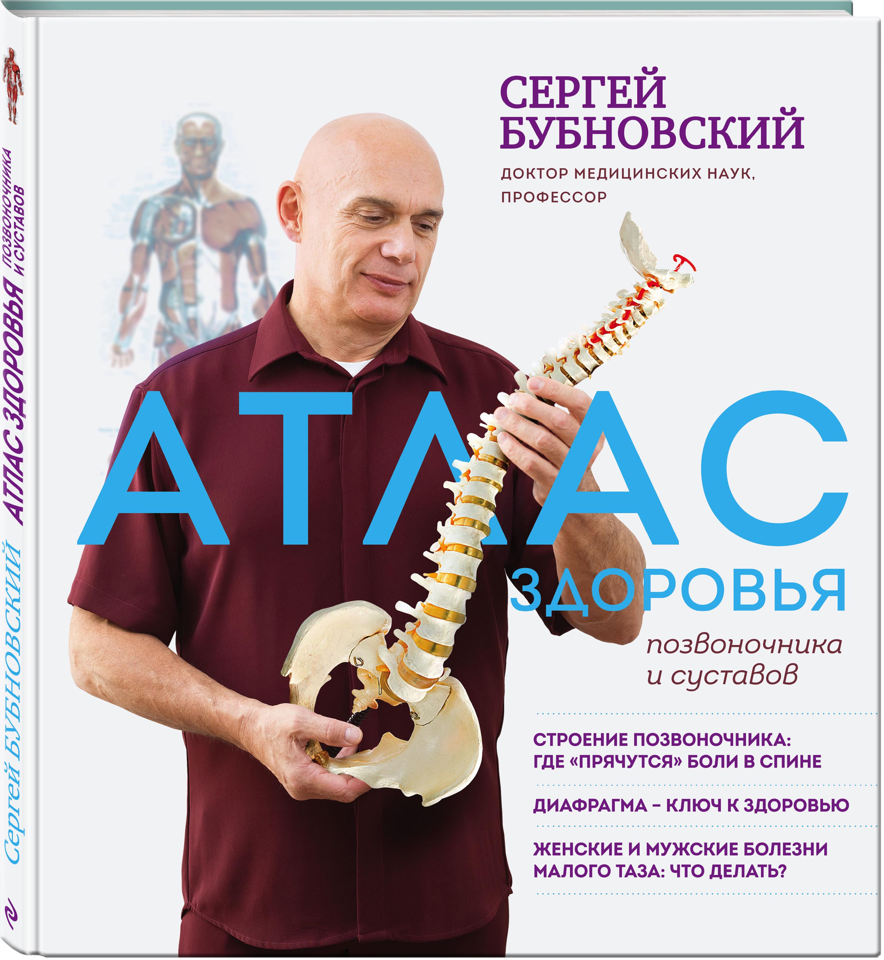 Атлас здоровья позвоночника и суставов.