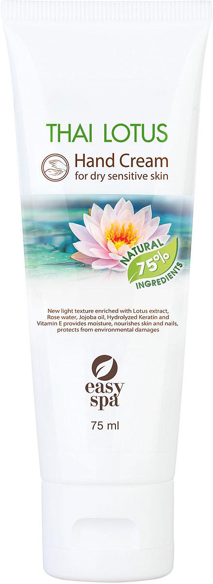 Easy Spa Крем для рук для сухой и чувствительной кожи Thai Lotus, 75 мл63956Крем для рук (ТАЙСКИЙ ЛОТОС) для сухой и чувствительной кожи с экстрактом лотоса, розовой водой, маслом жожоба, витамином Е и гидролизованным кератином.Легкая формула крема с нежным ароматом лотоса быстро впитывается, интенсивно увлажняя кожу рук. Входящие в состав экстракт лотоса и розовая вода, а также масло жожоба, витамин Е смягчают сухую кожу рук, восстанавливают ее, защищают от вредного воздействия окружающей среды. Гидролизованный кератин глубоко питает сухую кожу рук, ухаживает за кутикулой, укрепляет ногти. Рекомендуется применять несколько раз в день, уделяя особое внимание кутикуле.