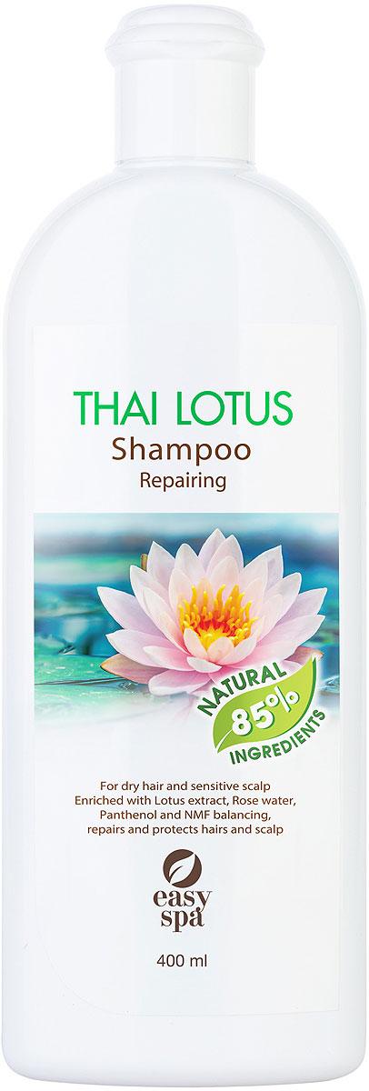 Easy Spa Шампунь восстанавливающий для сухих волос и чувствительной кожи головы Thai Lotus, 400 мл63556Восстанавливающий шампунь (ТАЙСКИЙ ЛОТОС) для сухих волос и чувствительной кожи головы с экстрактом лотоса, розовой водой и пантенолом.Мягкая формула шампуня с розовой водой и экстрактом лотоса глубоко очищает и питает кожу головы и волосы. Экстракт лотоса увлажняет, питает и смягчает волосы, делая их более объемными, блестящими и шелковистыми, дарит волосам здоровый вид и восхитительный аромат свежести. Входящие в состав пантенол и натуральный увлажняющий фактор (NMF) оказывают восстанавливающий эффект и защищают волосы и кожу головы от ежедневных повреждений.