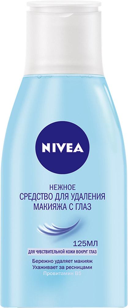 Nivea Нежное средство для удаления макияжа с глаз 125 мл81110НЕЖНОЕ средство для удаления макияжа с глаз идеально подходит для мягкого очищения кожи вокруг глаз. Какэто работает? Активный компонент: Провитамин В5. Это средство можно использовать, даже если у вас оченьчувствительная кожа. Мягкая формула с провитамином В5 увлажняет нежную кожу вокруг глаз, не раздражая её.Результат: чистая свежая кожа.Эффективно удаляет макияж Увлажняет и заботится о чувствительной коже вокруг глаз Не оставляет ощущения жирности Товар сертифицирован