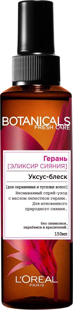 LOreal Paris Спрей-уход Уксус Блеск для волос Botanicals, Герань, для окрашенных и тусклых волос, придает блеск, 150 мл, без парабенов, силиконов и красителейA9184600Уксус-блеск для волос Ботаникалс Герань Эликсир Сияния, обогащенный натуральными ингредиентами: маслом цветков герани, полученным путем дистилляции, маслами кокоса и сои, для мгновенного природного сияния. Без силиконов, парабенов и красителей. Упаковка изготовлена из перерабатываемого материала.Botanicals Fresh Care заботится не только о красоте и здоровье ваших волос, но и об окружающей среде. Формулы содержат натуральные, полезные для человека и безопасные для окружающей среды компоненты.