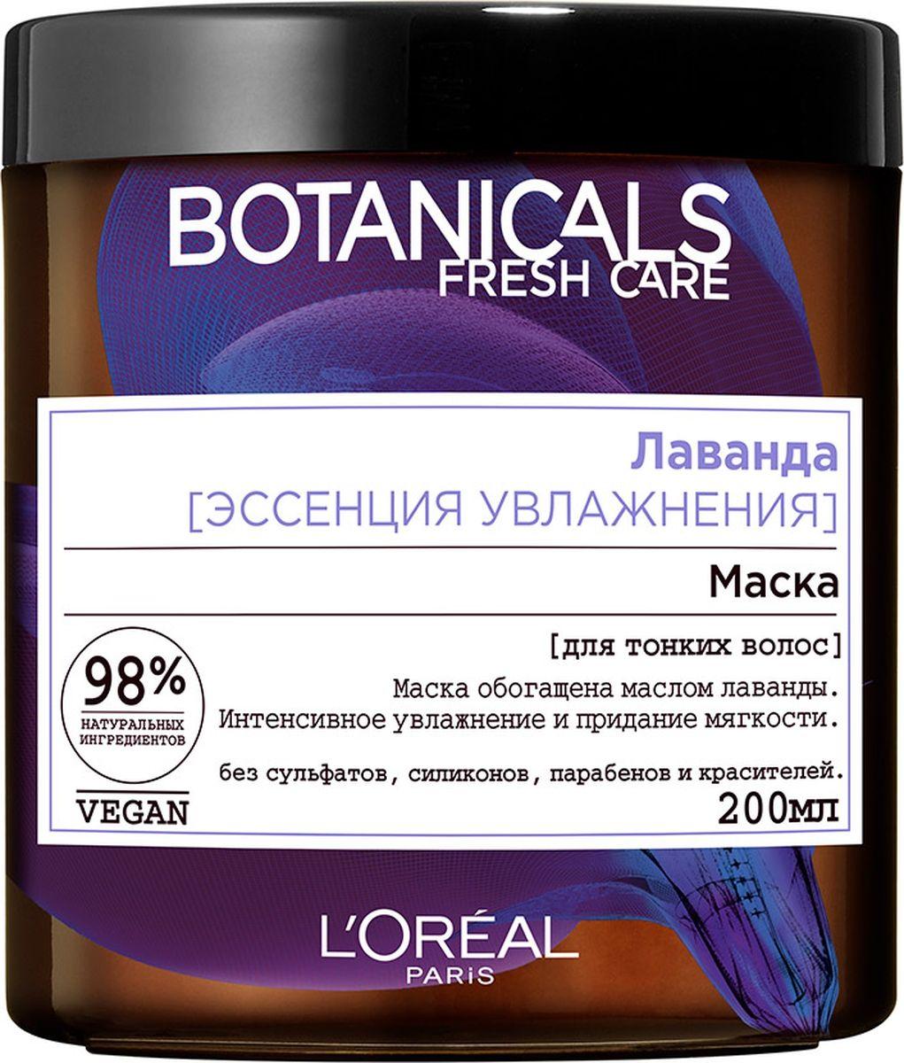 LOreal Paris Маска для волос Botanicals, Лаванда, для тонких волос, увлажняющая, 200 мл, без парабенов, силиконов и красителейA9474800Маска для волос Ботаникалс Лаванда Эссенция Увлажнения, обогащенная натуральными ингредиентами: эфирным маслом лаванды, маслами кокоса и сои, интенсивно увлажняет и придает мягкость волосам. Без сульфатов, силиконов, парабенов и красителей.Botanicals Fresh Care заботится не только о красоте и здоровье ваших волос, но и об окружающей среде. 94% формулы биоразлагаемы, 98% формулы - натуральные ингредиенты. Остальные 2% помогают сохранить ее качество. Vegan-формула не содержит ингредиентов животного происхождения или их производных.