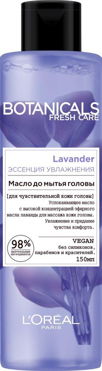 LOreal Paris Масло до мытья головы Botanicals, Лаванда, для тонких волос, успокаивающее, 150 мл, без парабенов, силиконов и красителей НазваниеA9475601Масло до мытья головы Ботаникалс Лаванда Эссенция Увлажнения, обогащенное натуральными ингредиентами: эфирным маслом лаванды, маслами кокоса и сои, для массажа кожи головы. Обеспечивает увлажнение и придает чувство комфорта. Без силиконов, парабенов и красителей.Botanicals Fresh Care заботится не только о красоте и здоровье ваших волос, но и об окружающей среде. 99% формулы биоразлагаемы, 99% формулы - натуральные ингредиенты. 1% формулы помогает сохранить ее качество. Vegan-формула не содержит ингредиентов животного происхождения или их производных.