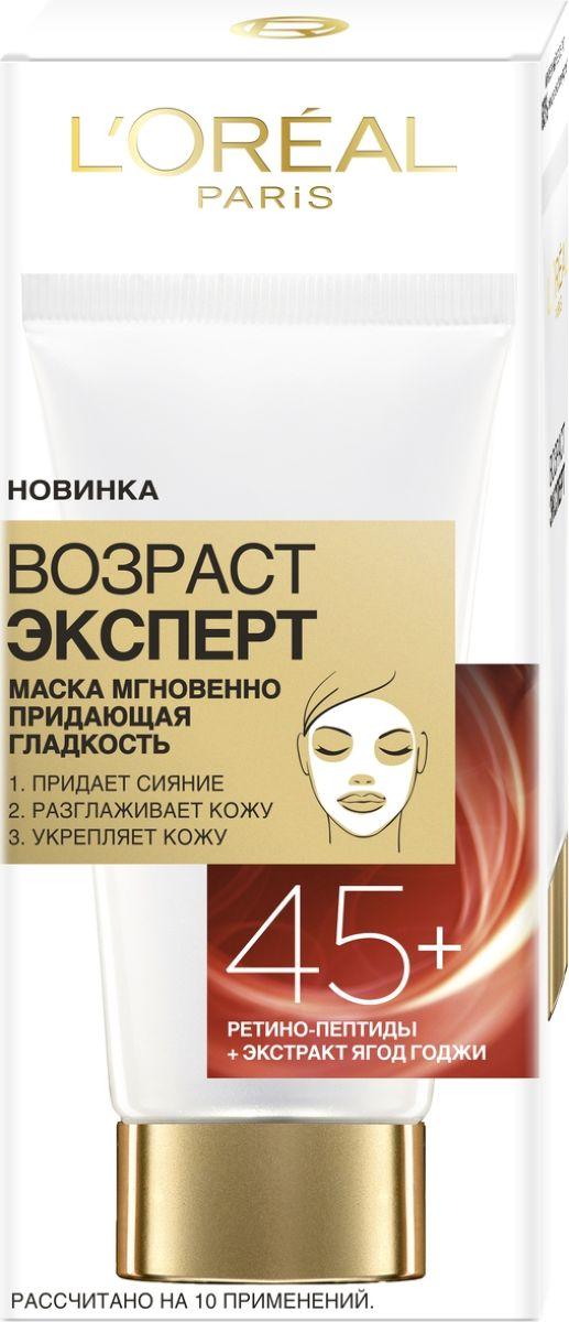 LOreal Paris Маска для лица Возраст эксперт 45+, мгновенно придающая гладкость, 50 млA9487200Антивозрастная маска против морщин мгновенно придает гладкость лицу, а также придает сияние, разглаживает кожу и укрепляет ее. Формула обогащена Экстрактом ягод Годжи, известными свойствами для защиты кожи от воздействия свободных радикалов, а также Ретино-пептидами, мощным комплексом Про-Ретинола А и Пептидов. Они запускают процессы регенерации клеток кожи в глубоких слоях эпидермиса.