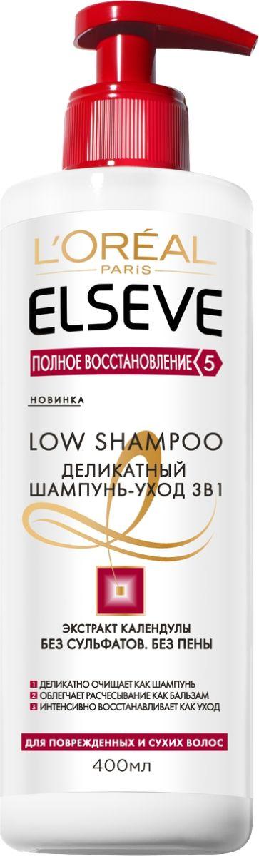 L'Oreal Paris Шампунь-уход 3в1 для волос Elseve Low shampoo, Полное восстановление 5, для сухих и поврежденных волос, 400 мл, без сульфатов и пеныA9529200Откройте новое деликатное средство 3в1 для поврежденных волос с драгоценным экстрактом календулы, которое одновременно очищает как шампунь; облегчает расчесывание как бальзам и интенсивно восстанавливает как уход. Уникальная кремовая формула шампуня для волос без сульфатов не пенится. Low Shampoo обеспечивает деликатный уход, сочетая в себе сразу 3 средства.