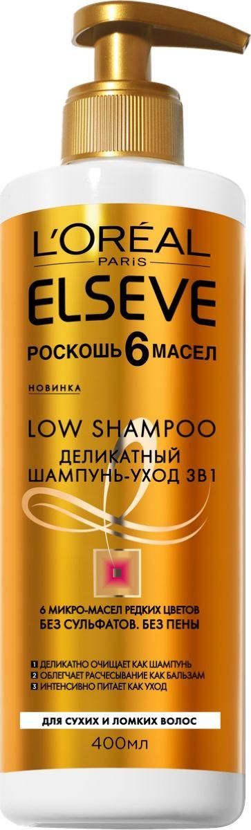 L'Oreal Paris Шампунь-уход 3в1 для волос Elseve Low shampoo, Роскошь 6 масел, для сухих и ломких волос, 400 мл, без сульфатов и пеныA9529300Откройте новое деликатное средство 3в1 для сухих и ломких волос с 6-микро маслами редких цветов, которое одновременно очищает как шампунь; облегчает расчесывание как бальзам; интенсивно питает как уход. Уникальная кремовая формула шампуня для волос без сульфатов не пенится. Low Shampoo обеспечивает деликатный уход, сочетая в себе сразу 3 средства.