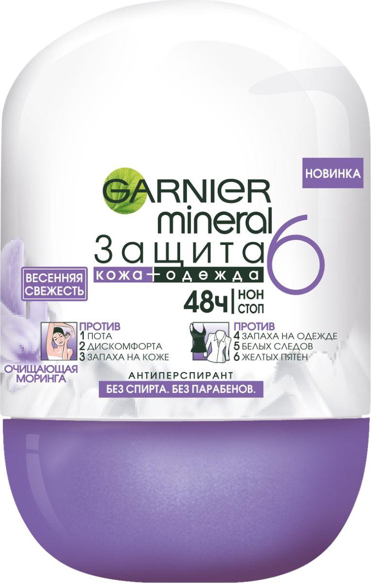 Garnier Дезодорант-антиперспирант ролик Mineral, Защита 6, Весенняя свежесть, без спирта, защита 48 часов, женский, 50 млC5917100Дезодорант-антиперспирант ролик для тела с очищающей Морингой, который обеспечивает защиту 6-в-1. Комплексная защита 6в1, которая борется с появлением неприятного запаха на коже и одежде. На коже против: 1. Пота 2. Дискомфорта 3. Запаха на коже. На одежде против: 4. Запаха на одежде 5. Белых следов 6. Желтых пятен. Защита нон-стоп 48 часов. Обогащен Минералом Перлит – мощным абсорбентом вулканического происхождения. Позволяет коже дышать. 48 часов защиты от запаха и пота. Быстро высыхает. Без спирта, без парабенов.