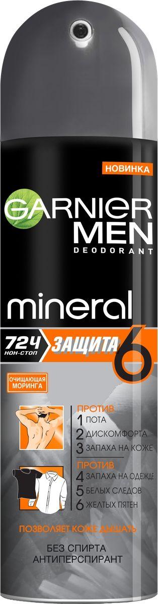 Garnier Дезодорант-антиперспирант спрей Mineral, Защита 6, Очищающая Моринга, без спирта, защита 72 часа, мужской, 150 млC5904500Первый дезодорант-антиперспирант спрей для тела с очищающей Морингой, который обеспечивает защиту 6-в-1. Комплексная защита 6в1, которая борется с появлением неприятного запаха на коже и одежде. На коже против: 1. Пота 2. Дискомфорта 3. Запаха на коже. На одежде против 4. Запаха на одежде 5. Белых следов 6. Желтых пятен. Минералом Перлит – мощным абсорбентом вулканического происхождения. Позволяет коже дышать. 72 часа защиты от запаха. Быстро высыхает. Без спирта, без парабенов.
