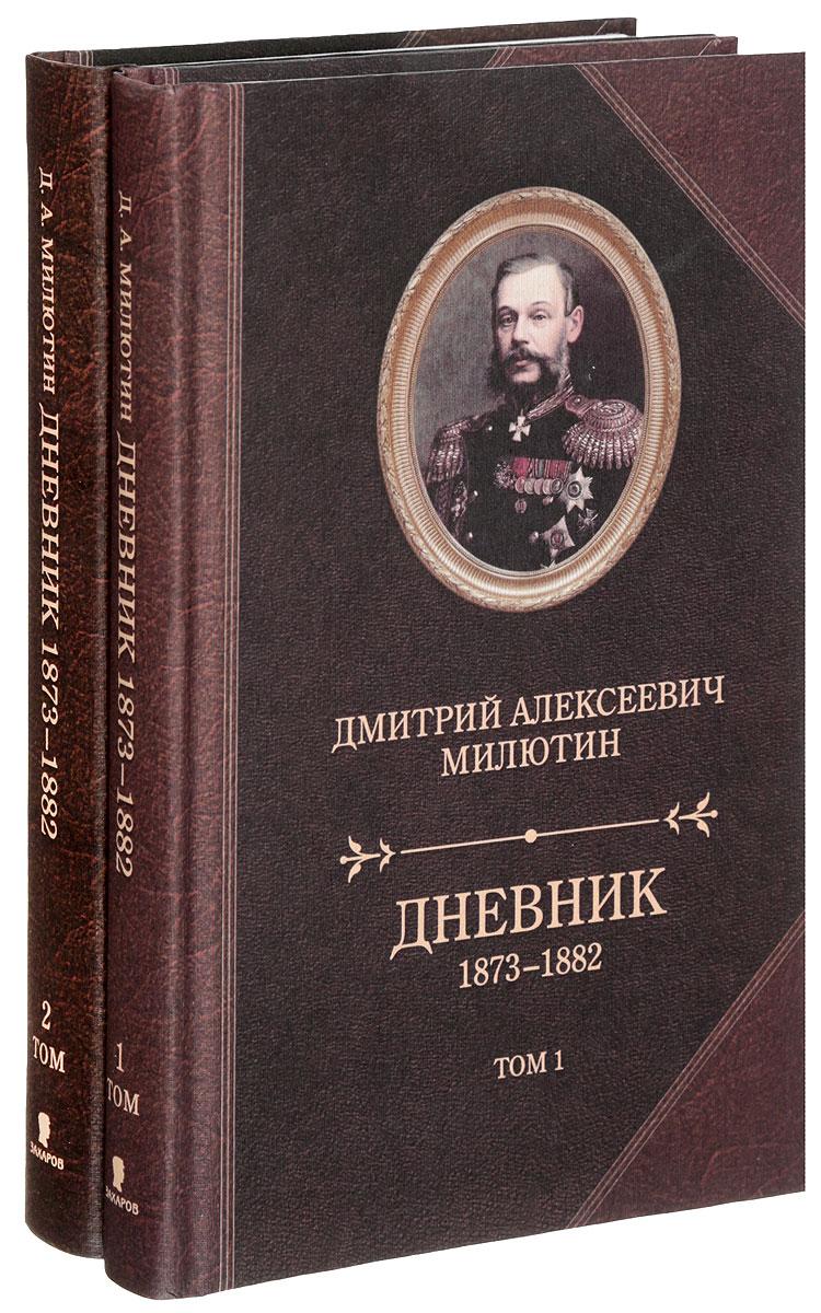 Д А Милютин Д А Милютин Дневник 1873-1882 В 2 томах комплект из 2 книг