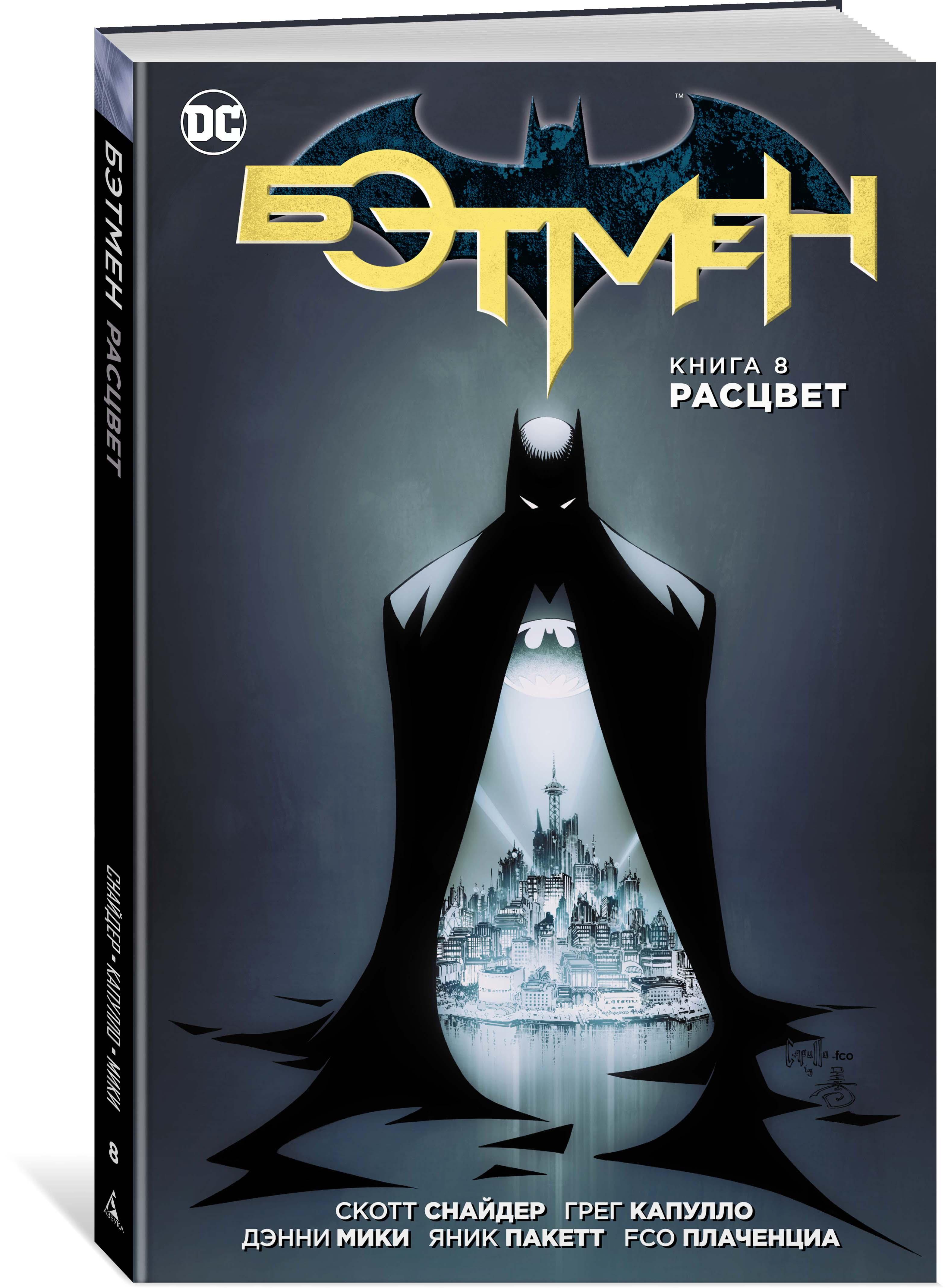 Скотт Снайдер Бэтмен. Книга 8. Расцвет дини пол крамер дон фаучер уэйн бэтмен detective comics убойная прогулка