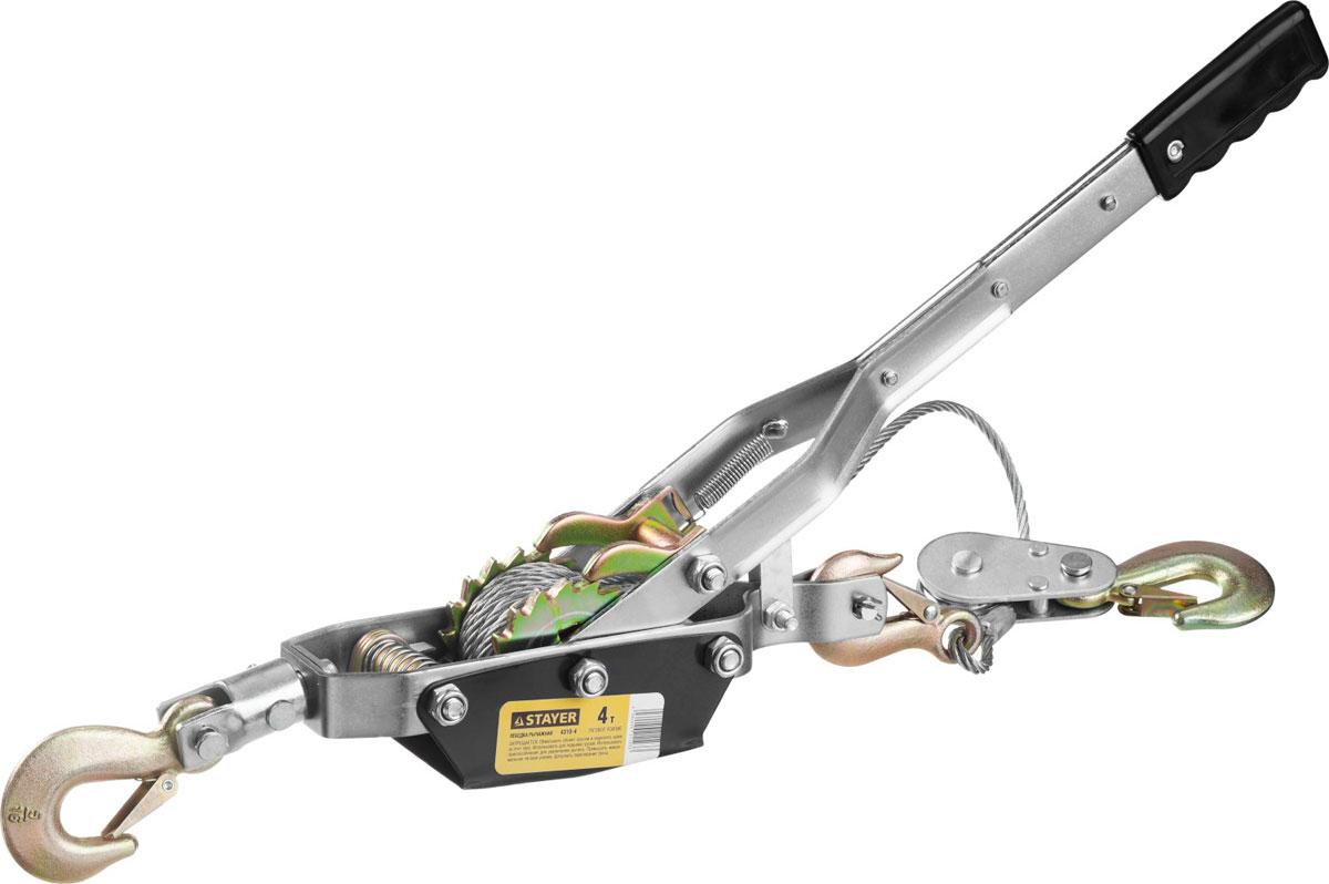 Лебедка ручная Stayer MAXPull, рычажная, тросовая, нагрузка 4 т, длина троса 3 м4310-4Лебедка ручная используется для перемещения различных грузов по горизонтальной и наклонной плоскостям. Лебедка может с успехом использоваться для вытаскивания застрявших на бездорожье автомобилей. Упрочненный корпус. Рычаг с рукояткой из пластмассы. Трос выполнен из стали. Два крюка