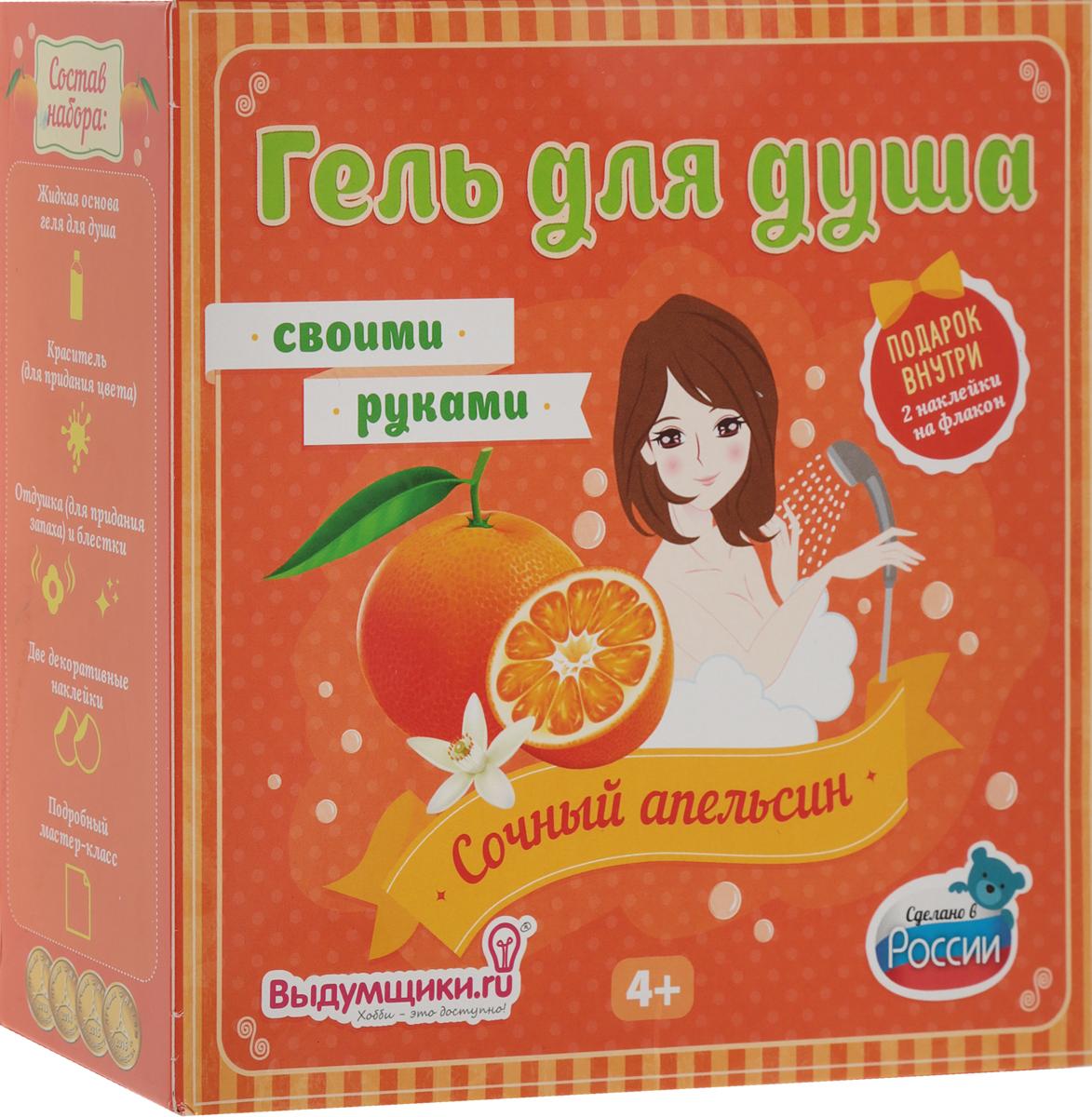 """Набор для изготовления геля для душа Выдумщики """"Сочный апельсин"""""""