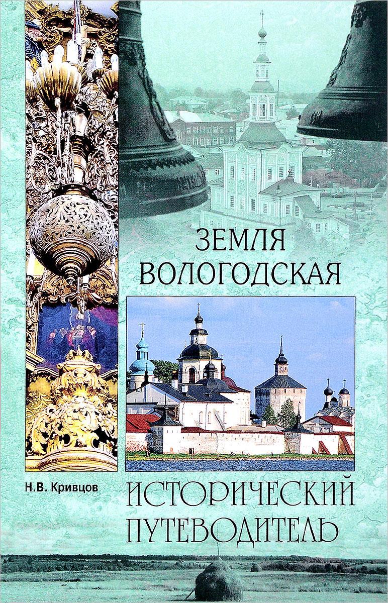 Н. В. Кривцов Земля Вологодская флаг пограничных войск россии великий новгород