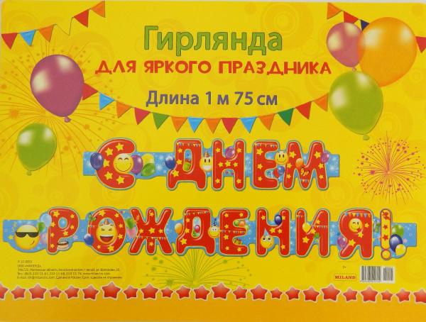 Miland Гирлянда детская С Днем рождения Смайлики
