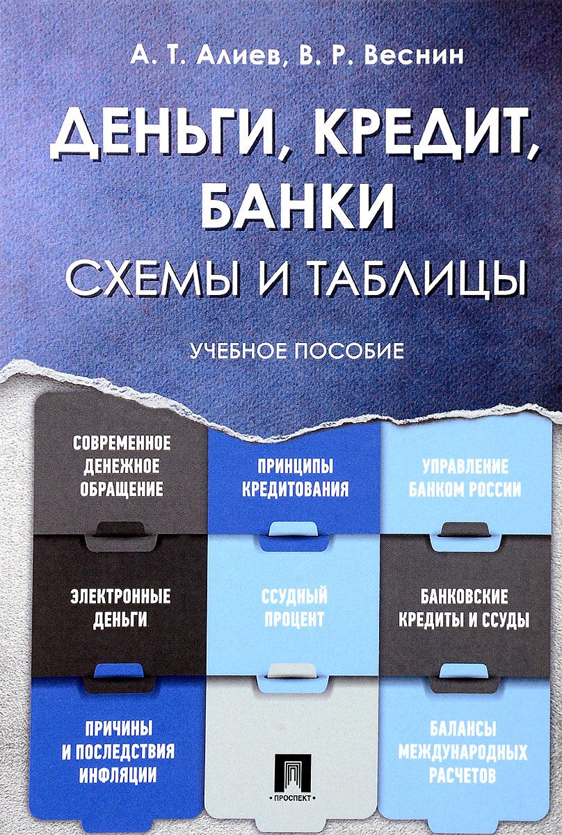 А. Т. Алиев, В. Р. Веснин Деньги. Кредит. Банки. Схемы и таблицы. Учебное пособие