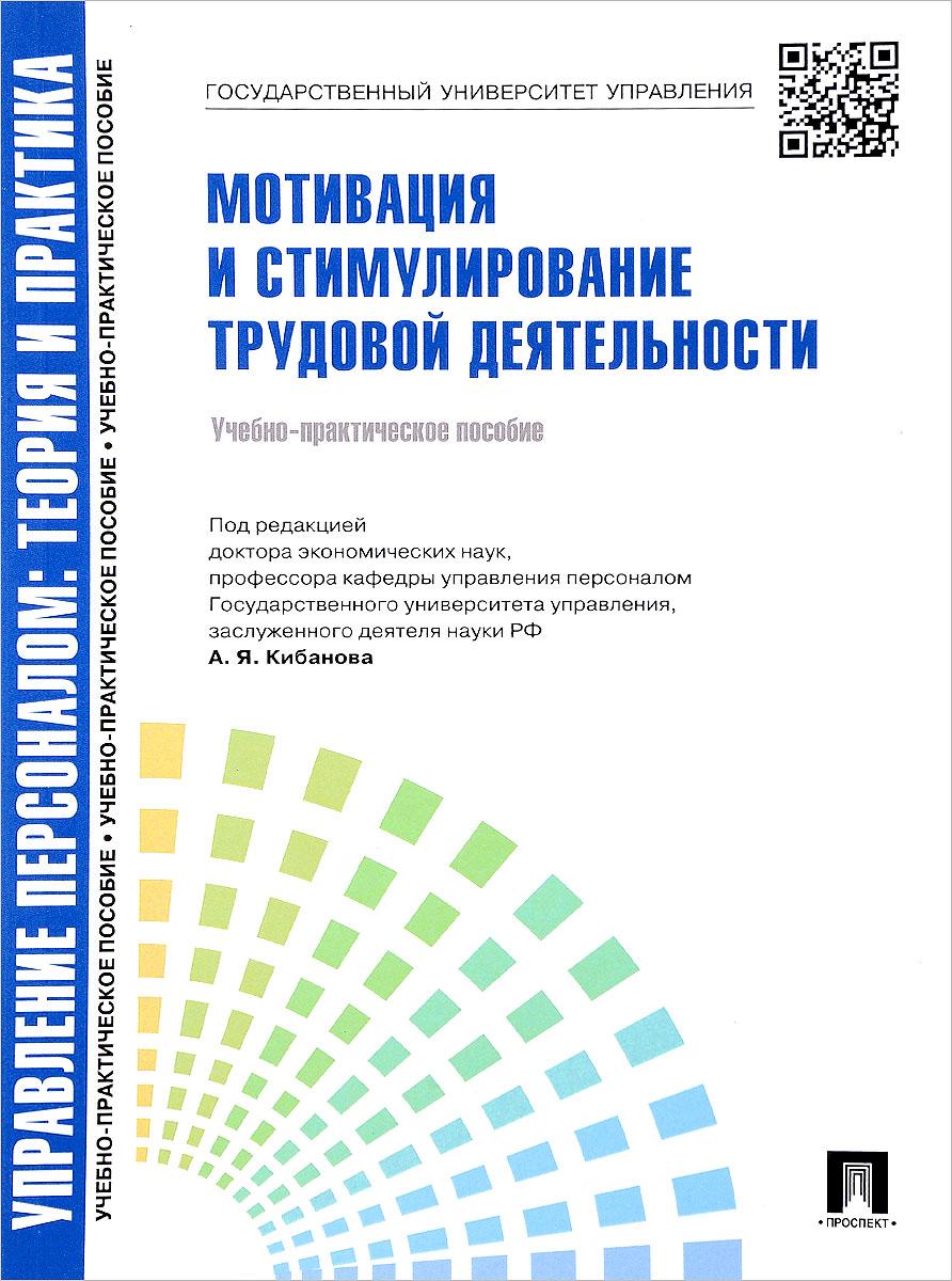 Управление персоналом.Теория и практика. Мотивация и стимулирование трудовой деятельности. Учебно-практическое пособие