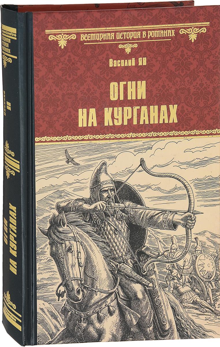 Василий Ян Огни на курганах