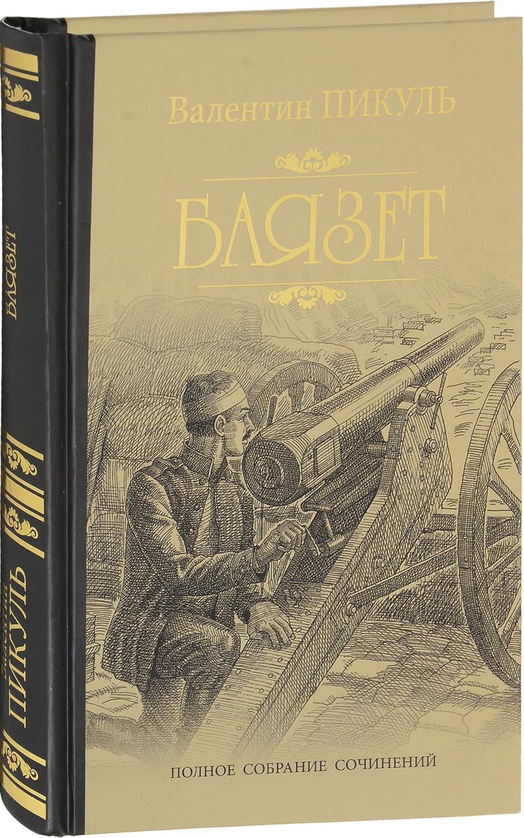 Валентин Пикуль Баязет баязет серии 1 12