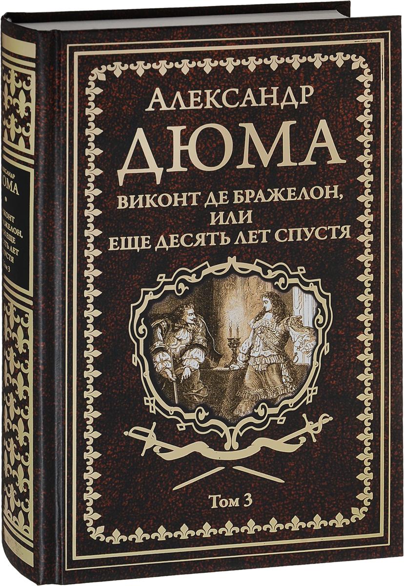 Александр Дюма Виконт де Бражелон, или Еще десять лет спустя виконт де бражелон комплект из 3 книг