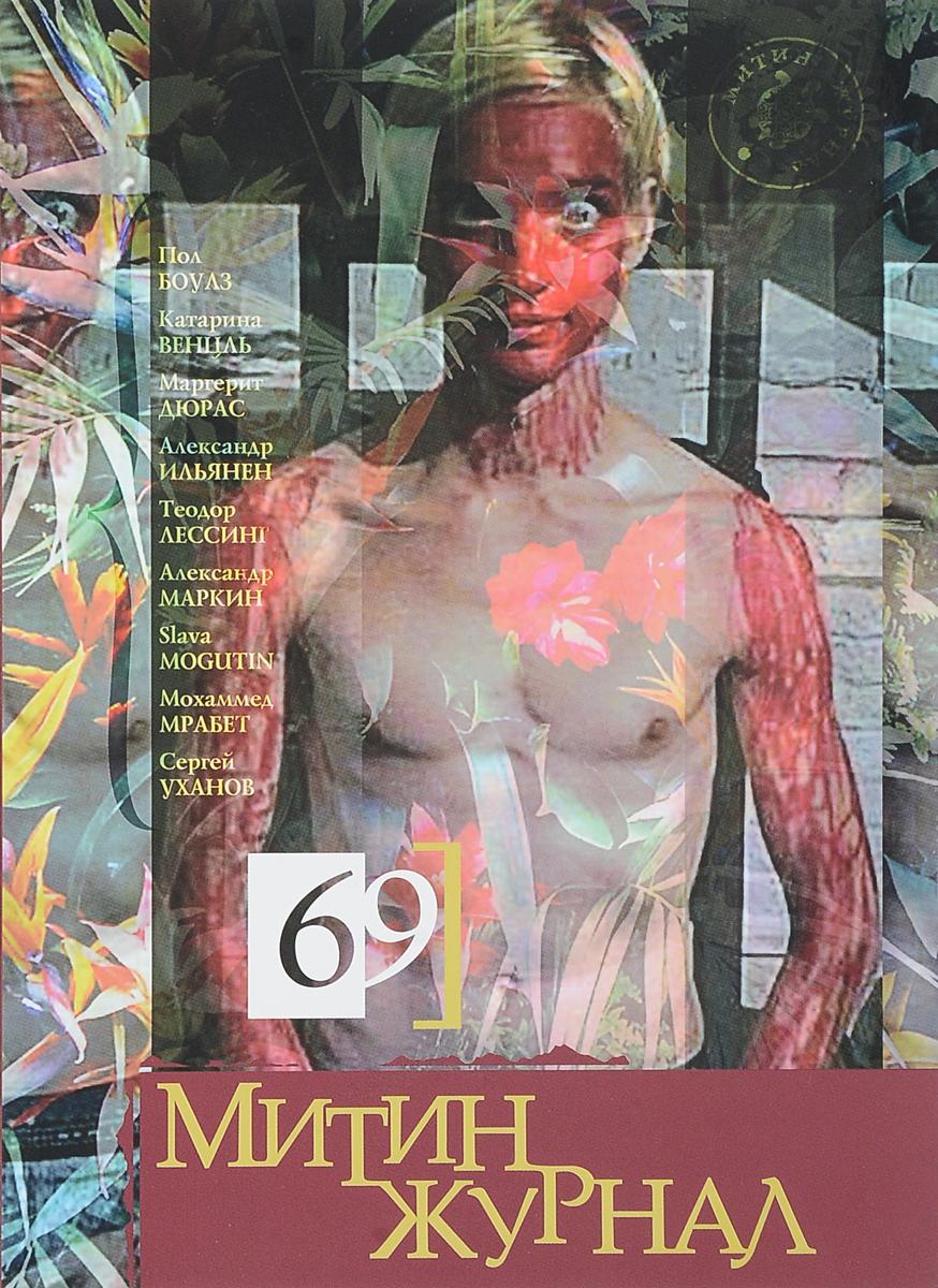 Митин журнал, №69, 2017