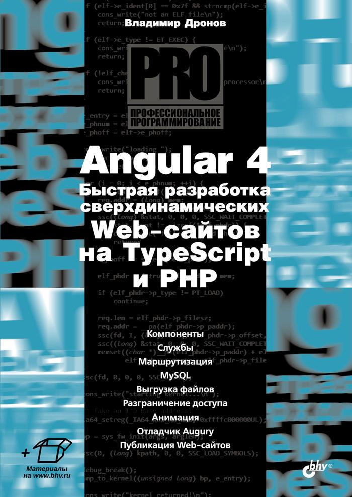 Angular 4. Быстрая разработка сверхдинамических Web-сайтов на TypeScript и PHP. В. А. Дронов