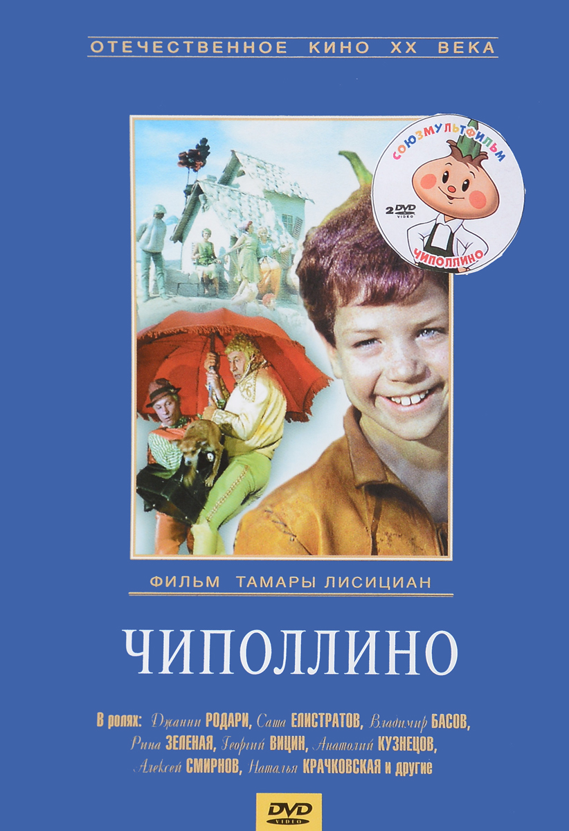 Чиполлино: Чиполлино / Заколдованный мальчик (2 DVD) чиполлино заколдованный мальчик ремастированный dvd
