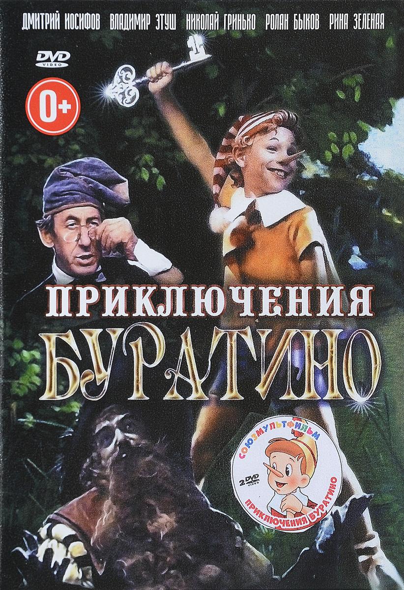 Приключения Буратино (2 DVD) приключения буратино ремастированный dvd