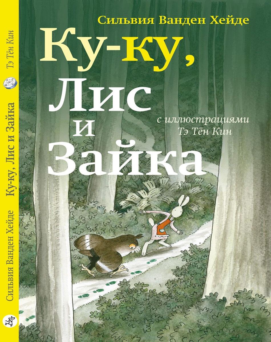 Сильвия Ванден Хейде Ку-Ку, Лис и Зайка ванден с лис и зайка на острове