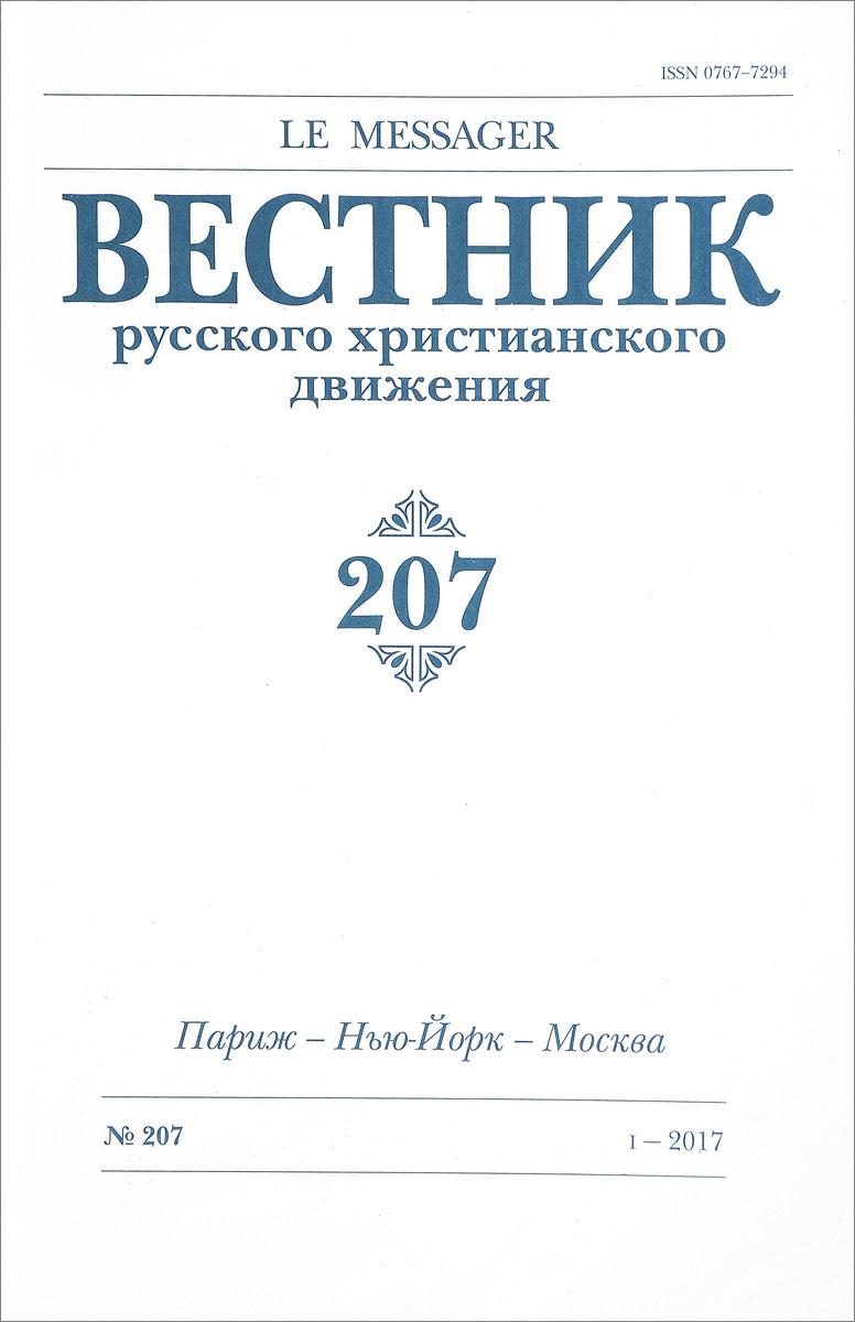 Вестник русского христианского движения. Журнал. Париж. №207. I–2017