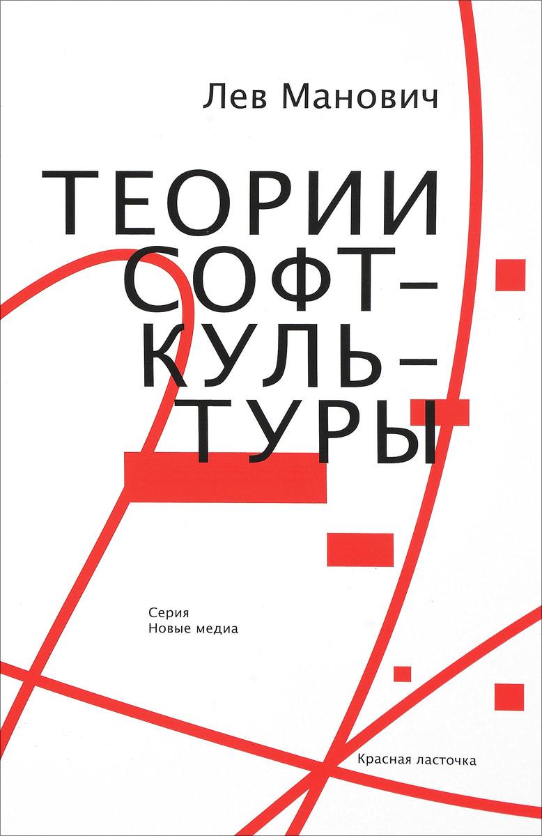 Лев Манович Теории софт-культуры ISBN: 978-5-9908655-2-5