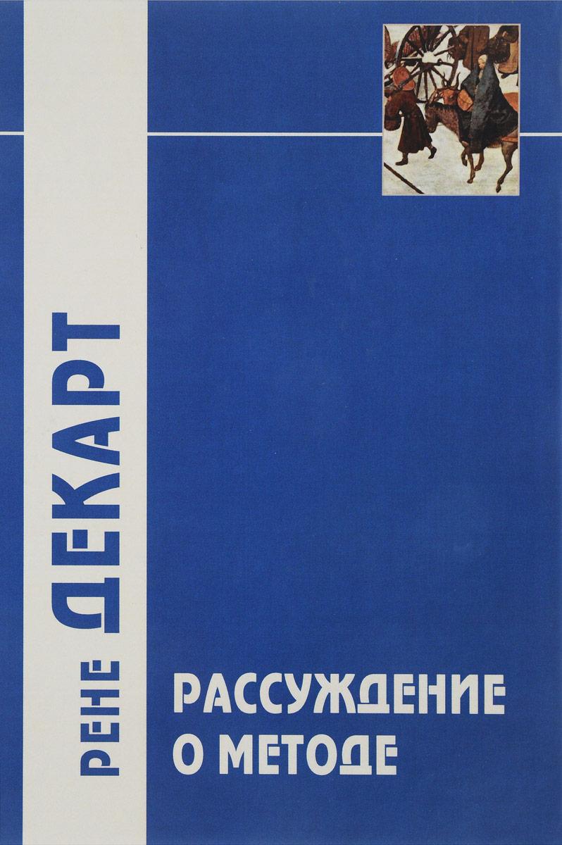 Р. Декарт Рассуждение о методе… и другие философские работы, написанные в период с 1627 г. по 1649 г. декарт р рассуждение о методе