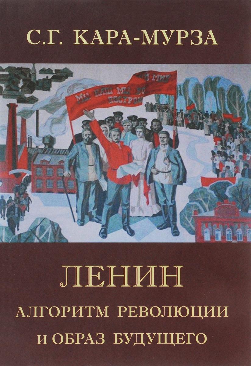 С. Г. Кара-Мурза Ленин. Алгоритм революции и образ будущего