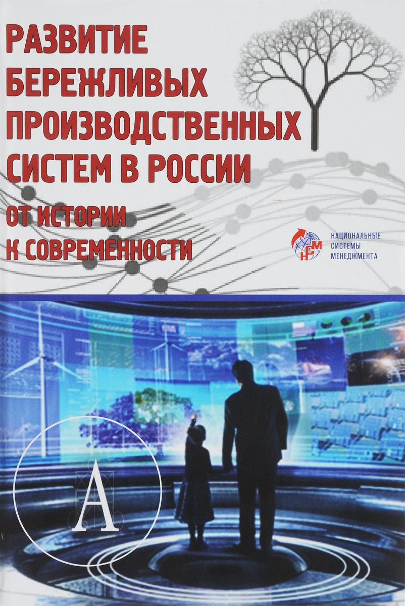 Развитие бережливых производственных систем в России. от истории к современности