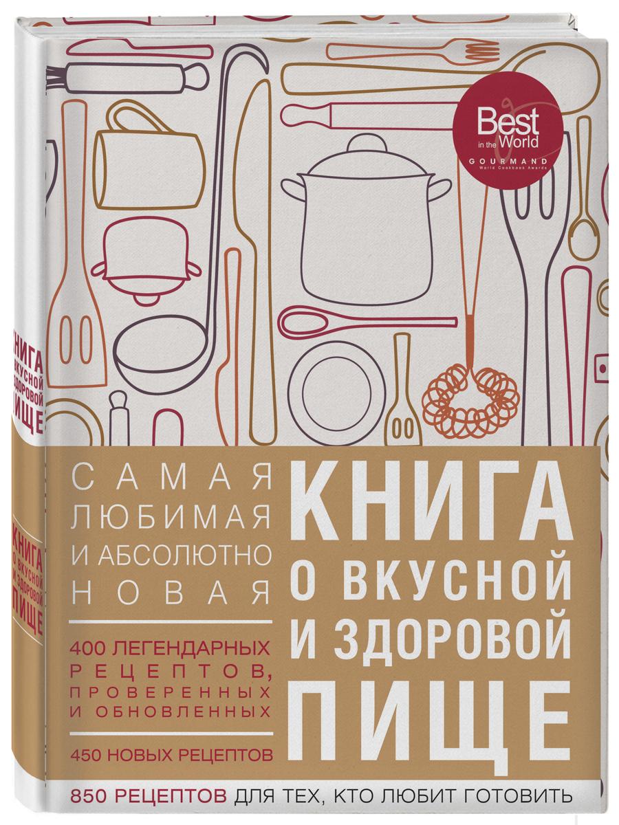 Книга о вкусной и здоровой пище дикуль в книга для записей с практическими упражнениями для здорового позвоночника