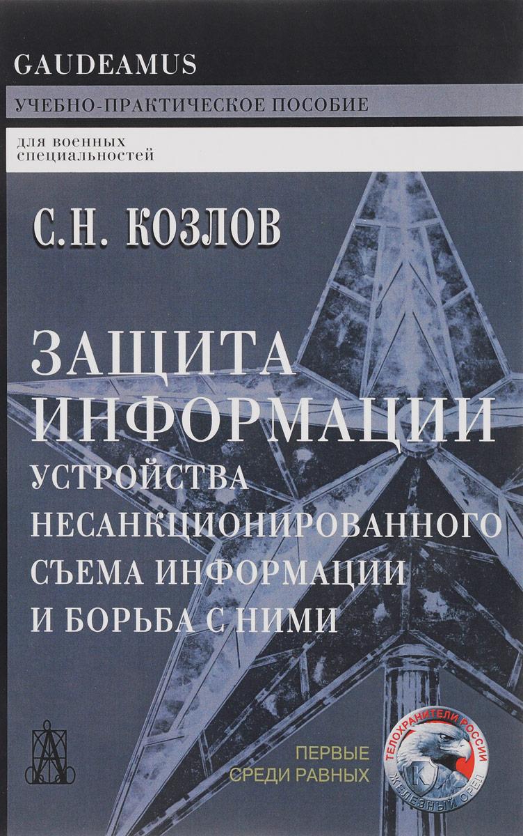Zakazat.ru Защита информации, устройства несанкционированного съема информации и борьба с ними. С. Н. Козлов
