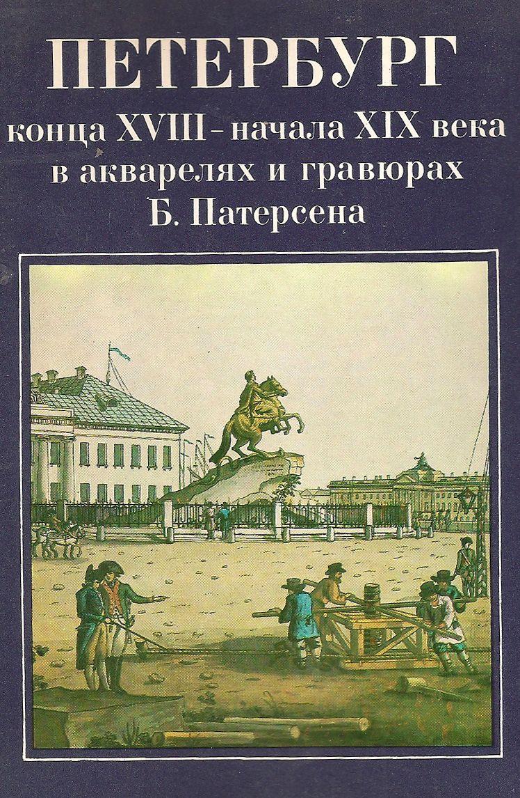 Петербург в акварелях и гравюрах Б. Патерсен (набор из 16 открыток)