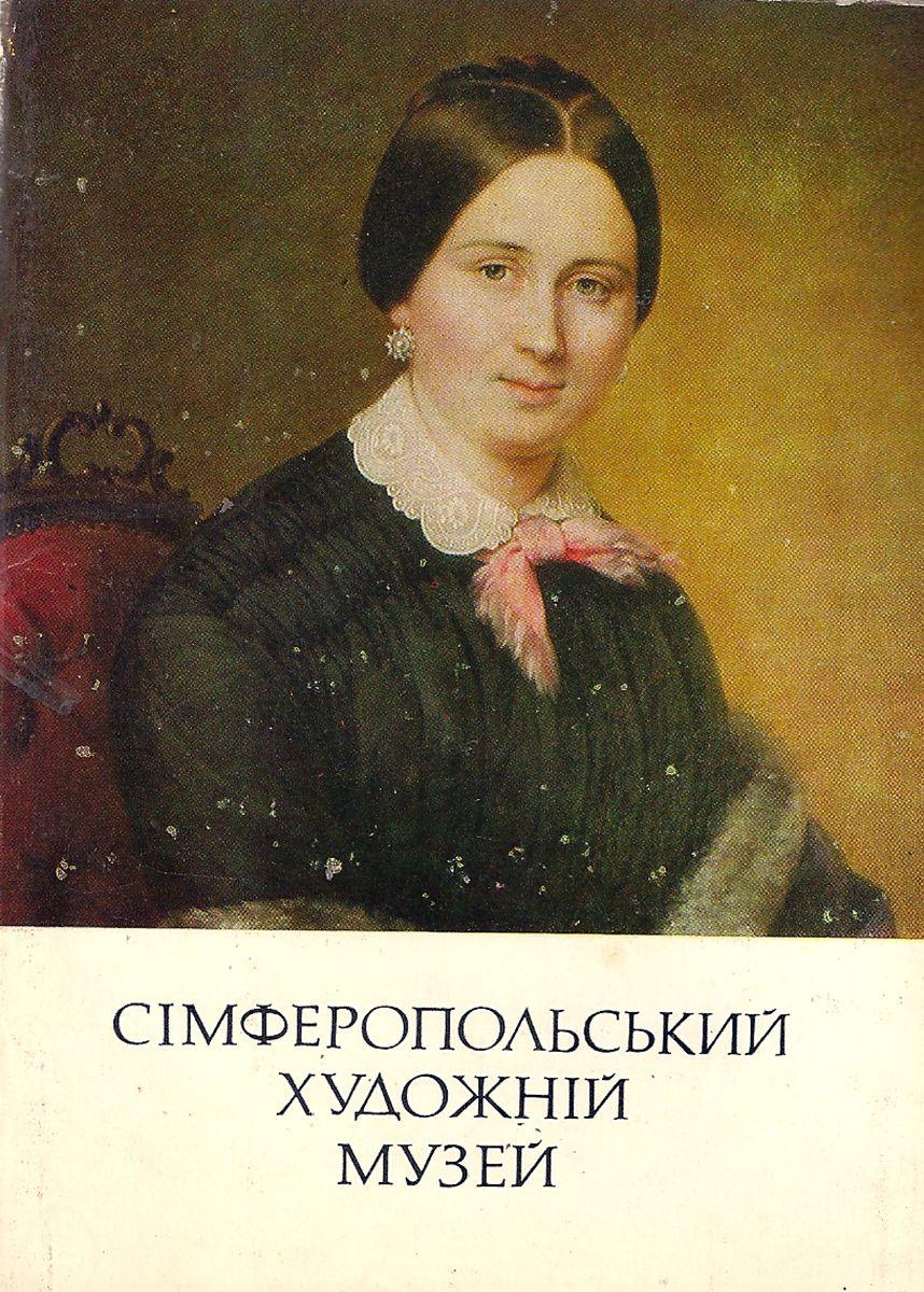 Симферопольский художественный музей (комплект из 15 открыток)