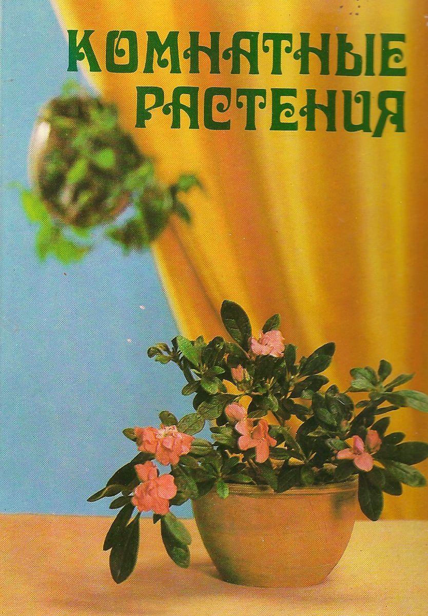 Комнатные растения (набор из 25 открыток)