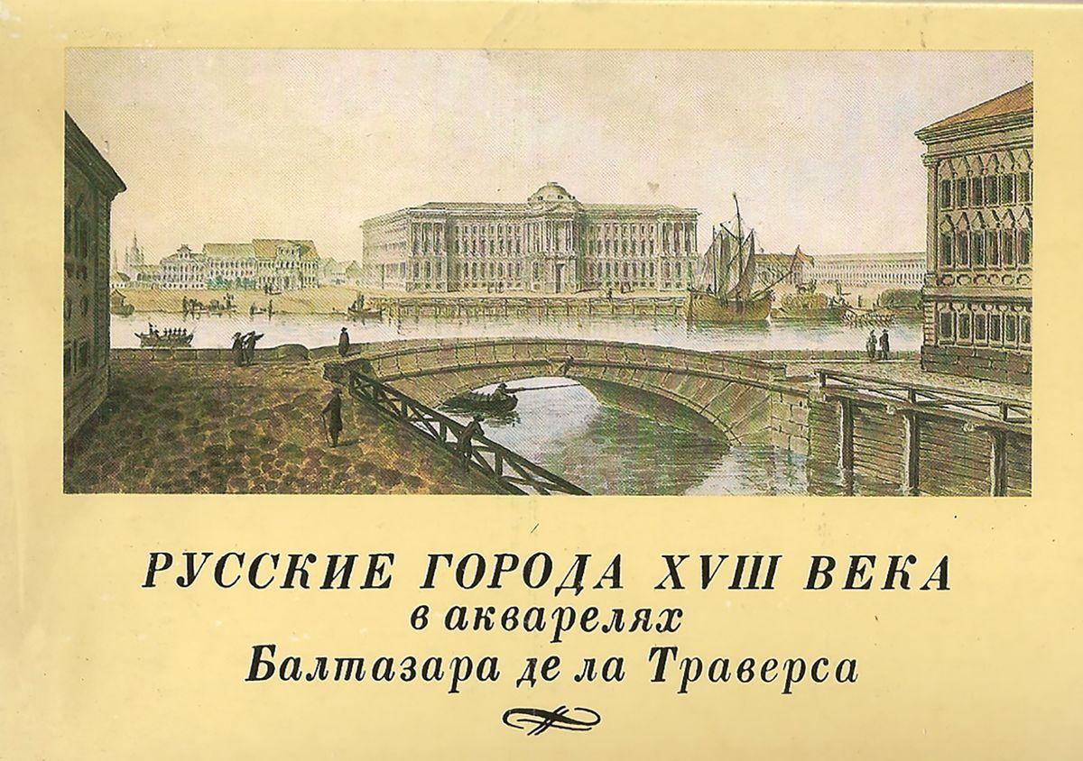 Русские города XVIII века в акварелях Балтазара де ла Траверса (набор из 16 открыток) искусство жостовских мастеров комплект из 25 открыток