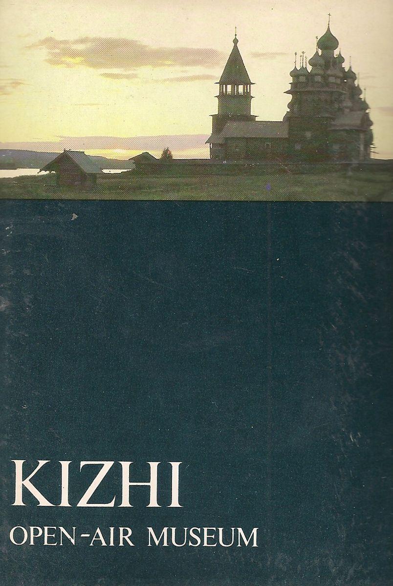 Кижи (набор из 12 открыток)
