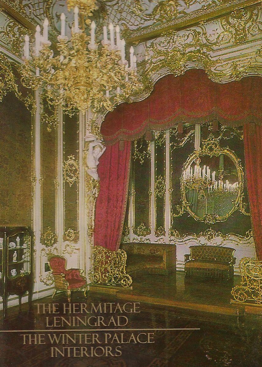 Залы Эрмитажа. Зимний дворец (набор из 16 открыток)