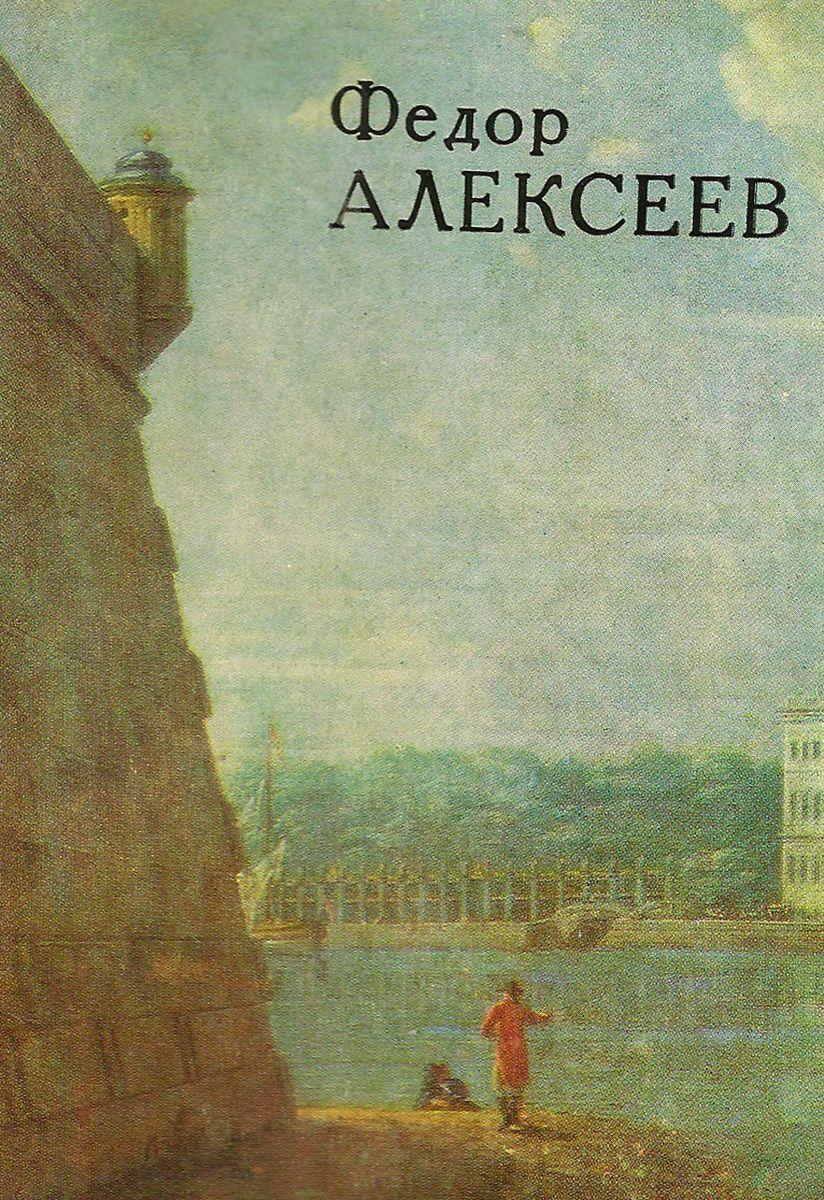 Федор Алексеев (набор из 16 открыток) искусство жостовских мастеров комплект из 25 открыток