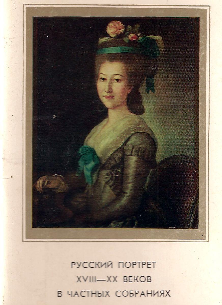 Русский портрет XVIII-XX веков в частных собраниях (набор из 16 открыток)