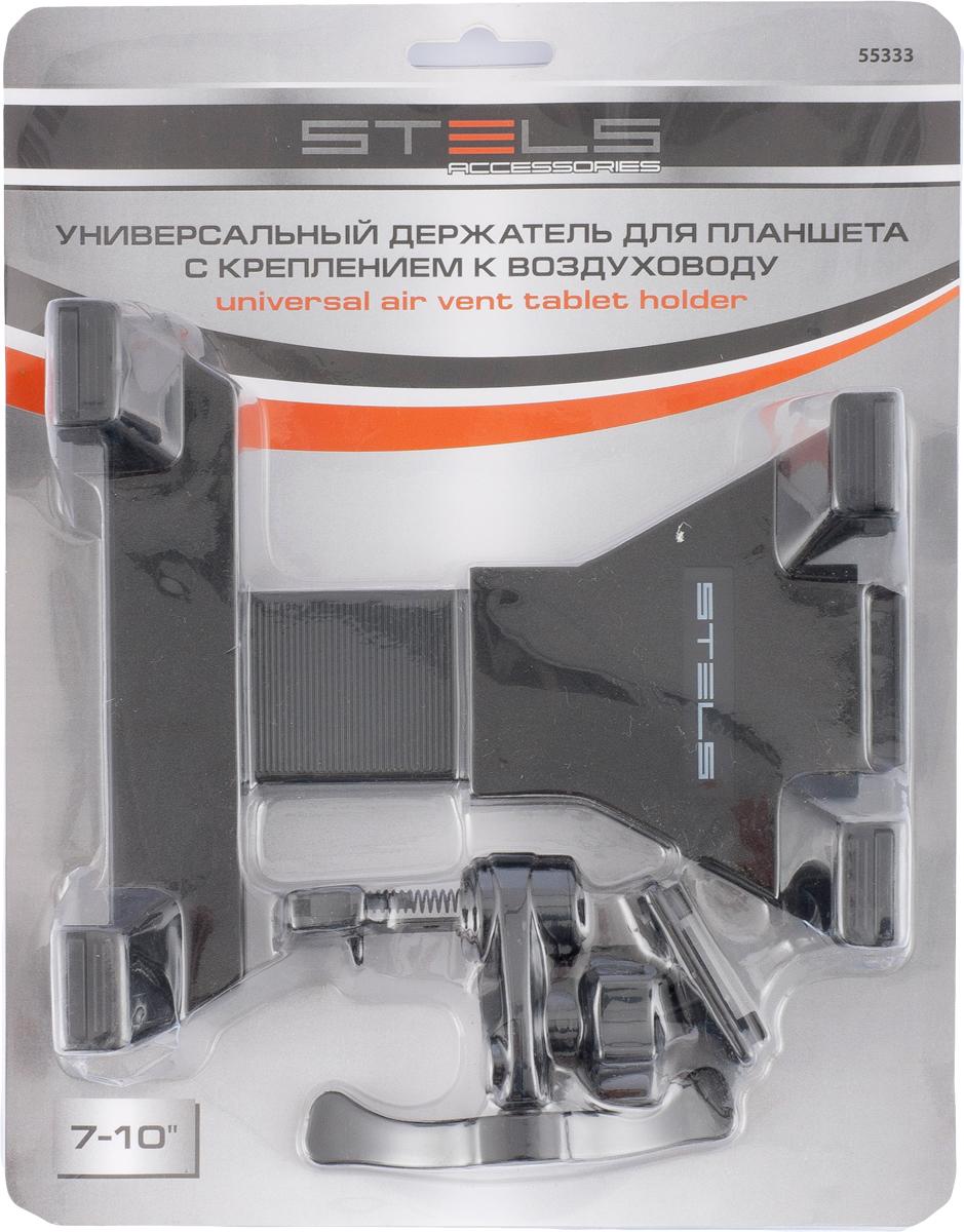 Держатель для планшета Stels, универсальный, цвет: черный чехлы для планшетов 10 дюймов украина