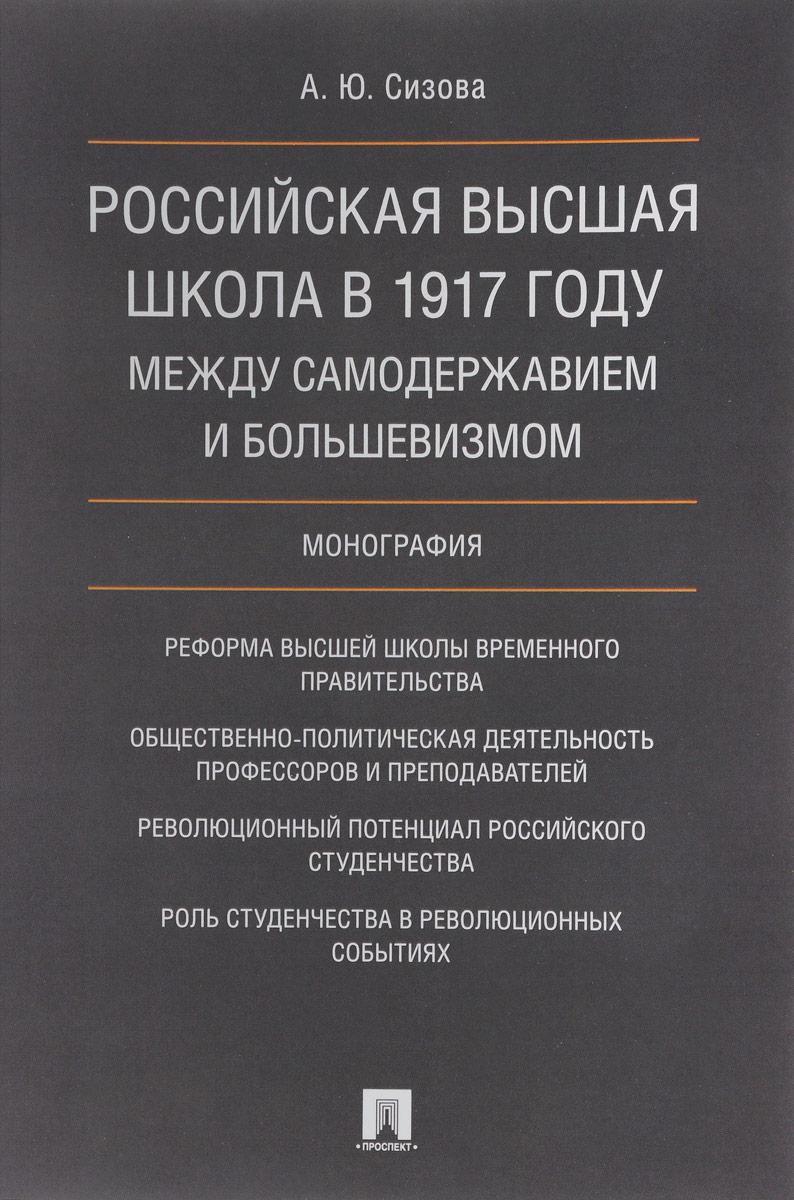 Анастасия Сизова Российская высшая школа в 1917 году. Между самодержавием и большевизмом журнал бич 23 1917 г