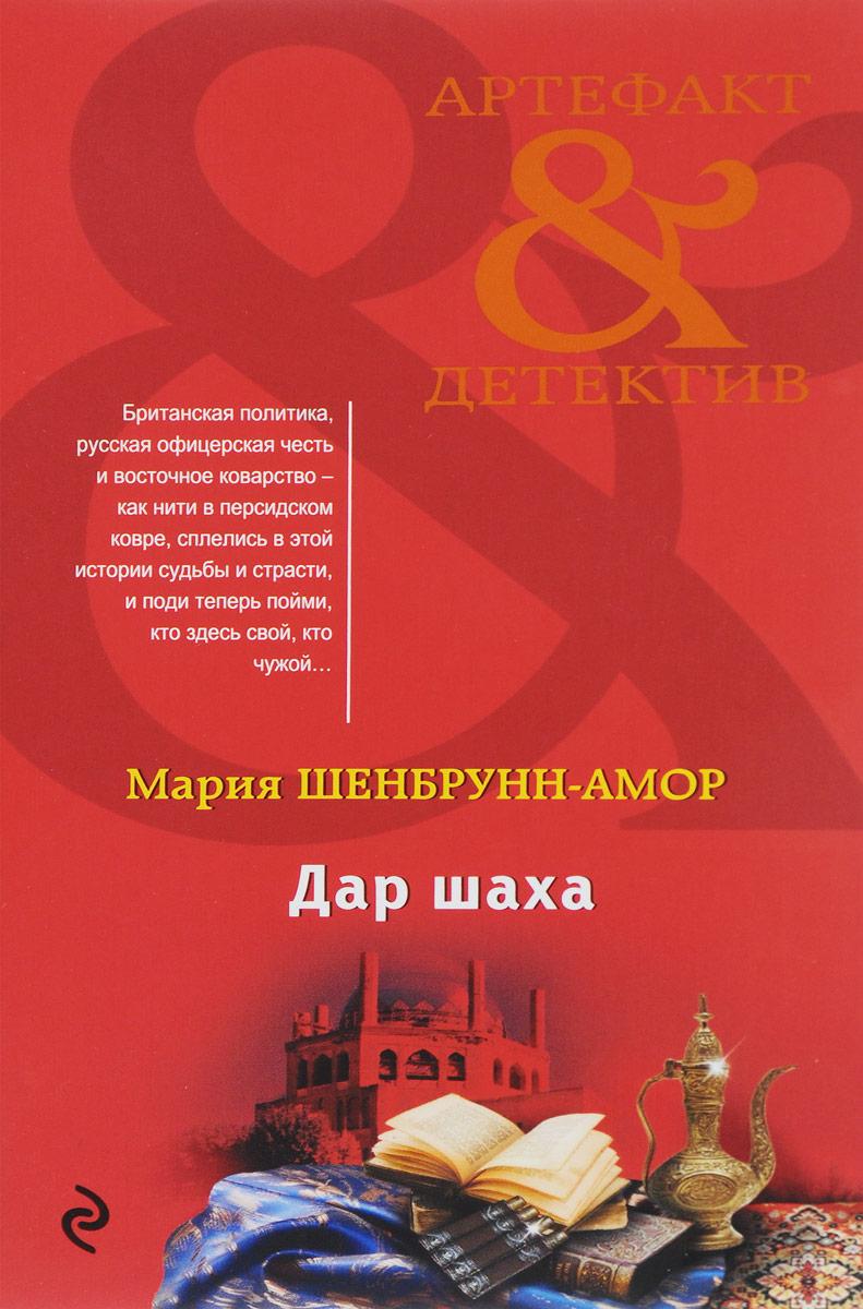 М. Шенбрунн-Амор Дар шаха дар шаха