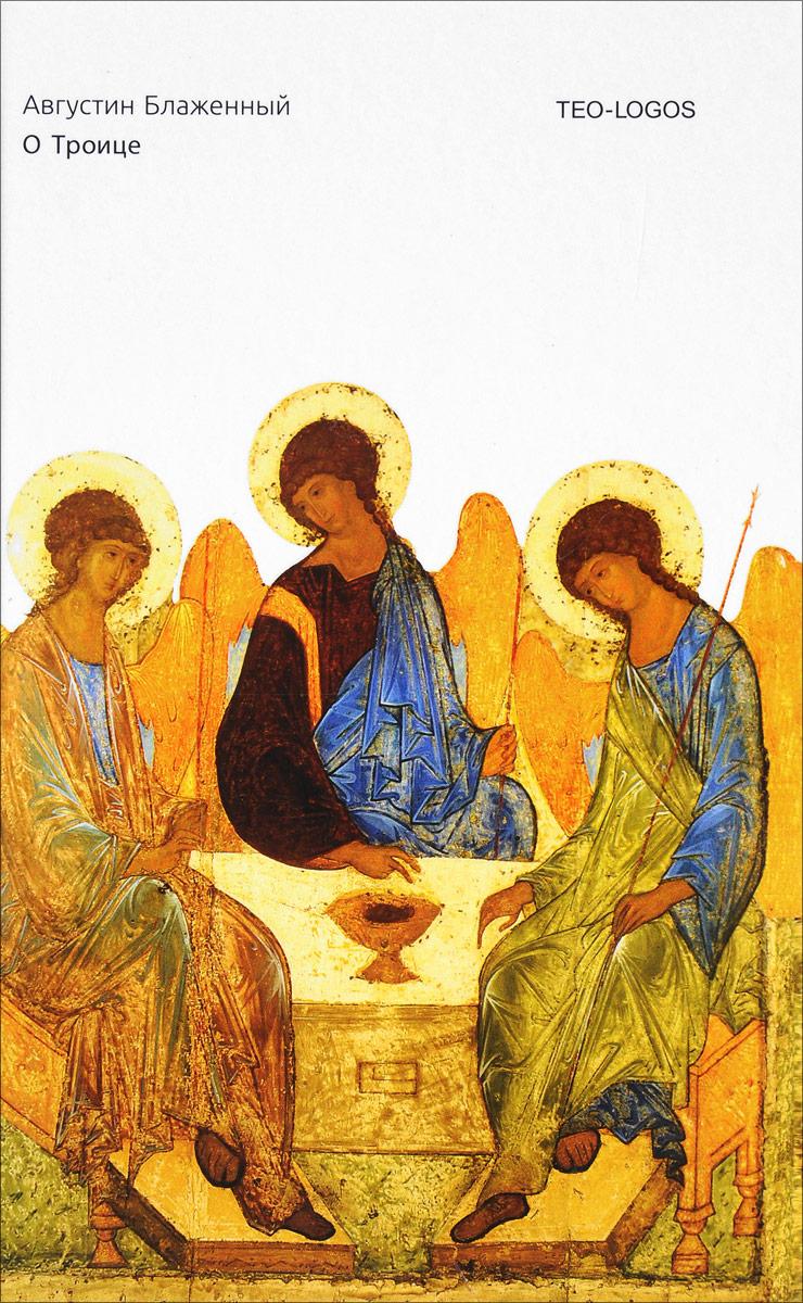 Августин Аврелий Блаженный О Троице