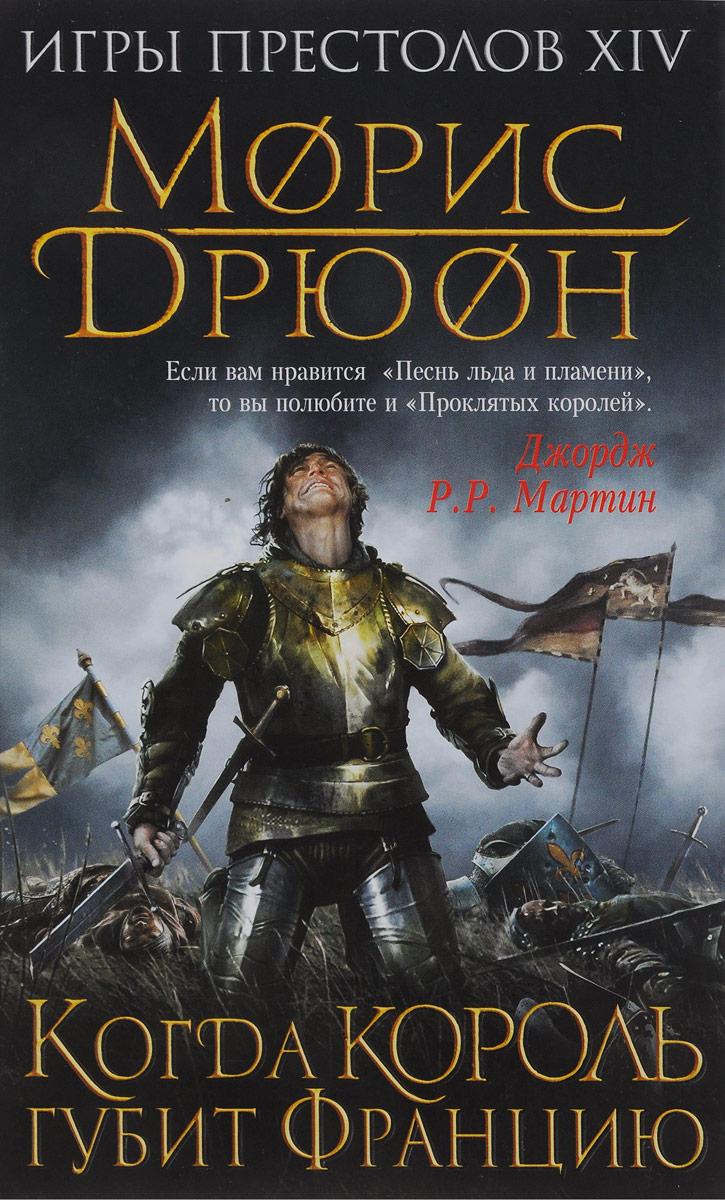 Дрюон Морис Когда король губит Францию ISBN: 978-5-04-090700-7 дрюон морис когда король губит францию