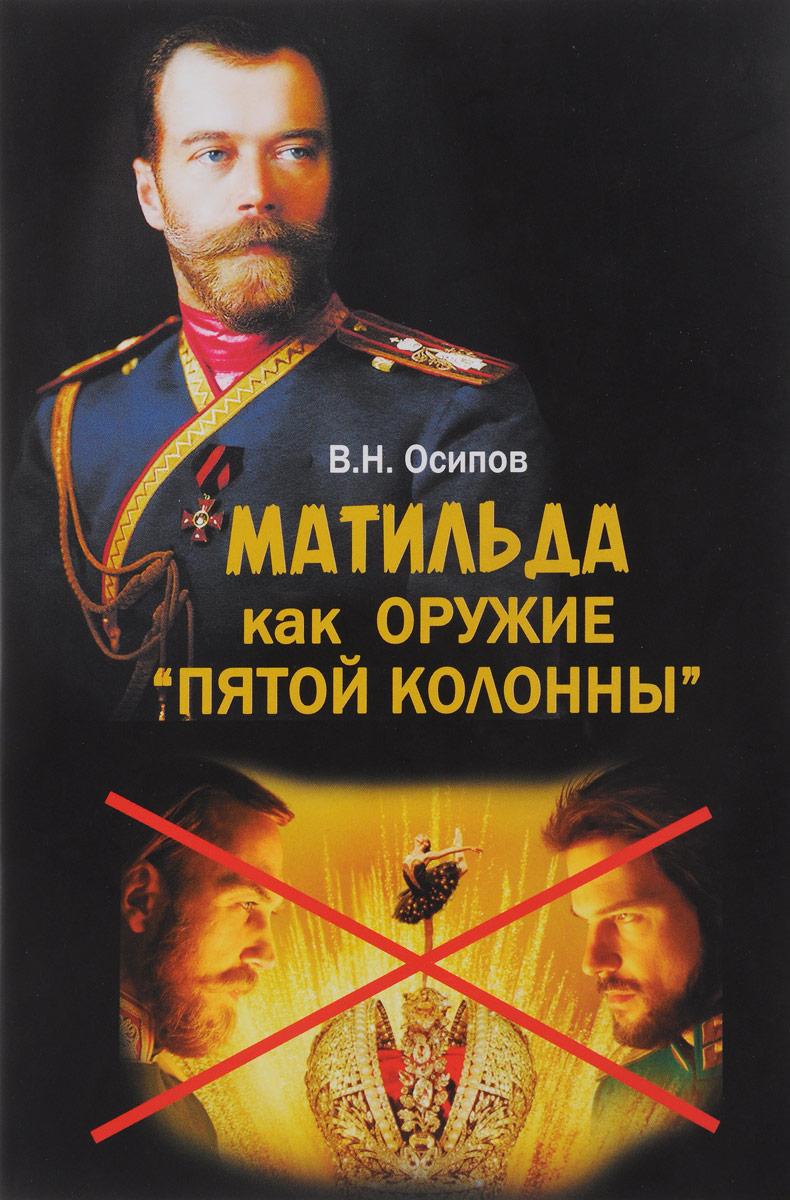 В. Н. Осипов Матильда как оружие пятой колонны